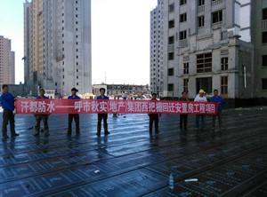 迁房实景—内蒙古必威体育登录滚球涂料生产