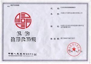 《汗都必威体育登录滚球》-SBS必威体育网站登录机构代码证